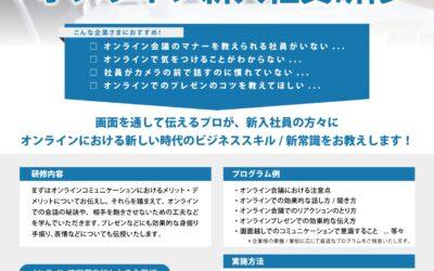 オンライン新入社員研修サービス開始!